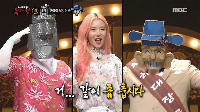 Видео [King of masked singer] 복면가왕 - 'moai' 'Korean traditional totem pole' JOOE individual 20180624 смотреть онлайн