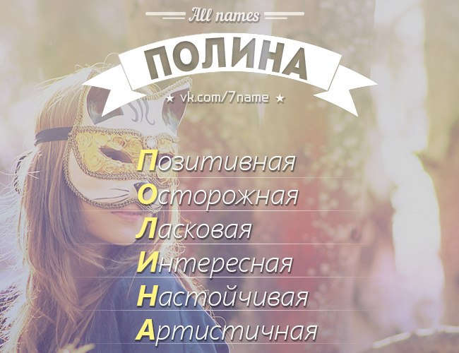 стихи на имя полина