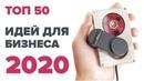 ТОП 50 бизнес идеи на 2020 год Бизнес блог Бизнес канал Бизнес с нуля Новые бизнес идеи