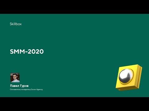 Какие тенденции SMM-специалисту нужно учитывать в 2020 году