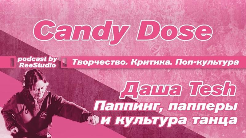 Candy Dose Выпуск 4 Даша Tesh Паппинг папперы и культура танца by ReeStudio