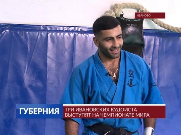 Три ивановских кудоиста выступят на чемпионате мира