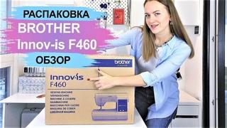 Распаковка швейной машины Brother Innov-is F460. Сравнение с F410 и  F420.