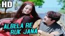 Albela Re Ruk Jana | Lata Mangeshkar | Raampur Ka Lakshman 1972 Songs | Rekha, Randhir Kapoor