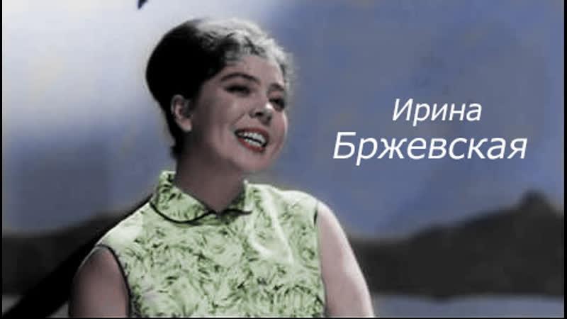 Ирина Бржевская У ручья. Э.Колмановский К.Ваншенкин