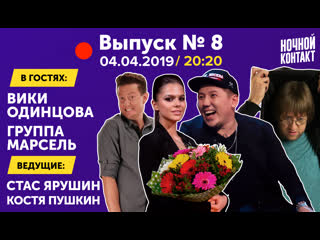 В гостях: Вики Одинцова и группа Марсель. Ночной Контакт 8 выпуск. 3 сезон.