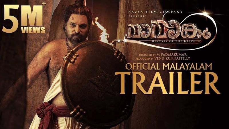 Mamangam Official Trailer Mammootty M Padmakumar Venu Kunnappilly Kavya Film Company