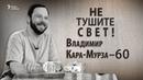 Не тушите свет! Владимир Кара-Мурза - 60 (Радио Свобода)