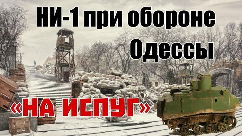 Участие НИ 1 в обороне Одессы НА ИСПУГ