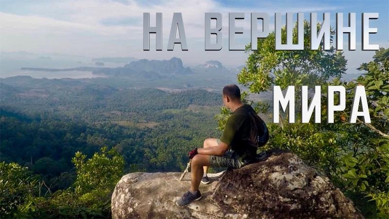 Одни в джунглях Клонг Муанг