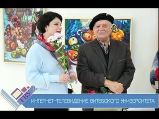 ХГФ - 60: выставка Феликса Гумена к юбилею художественно-графического факультета ВГУ