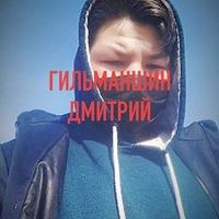 Gilmanshin Dmitry