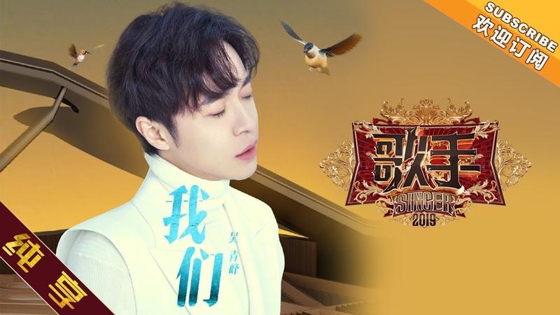 纯享版 吴青峰《我们》《歌手2019》第2期 Singer 2019 EP2 湖南卫视官方HD