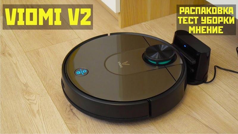 Обзор Viomi V2 лучший робот пылесос для сухой и влажной уборки до 20000 рублей