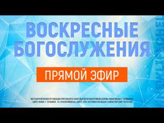 LIVE: МРО ХВЕ (П) Церковь Новая Жизнь г.Челябинск