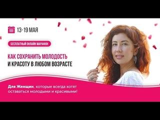 Марафон Возвращение естественной красоты / День 1 (13 мая 2019, 19 00 МСК)