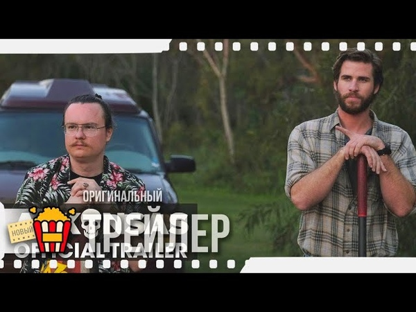 ARKANSAS АРКАНЗАС Официальный трейлер 2020 Винс Вон Джон Малкович Лиам Хемсворт