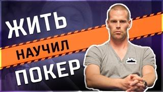 9 Самых Важных Уроков, Которым Нас Учит Покер