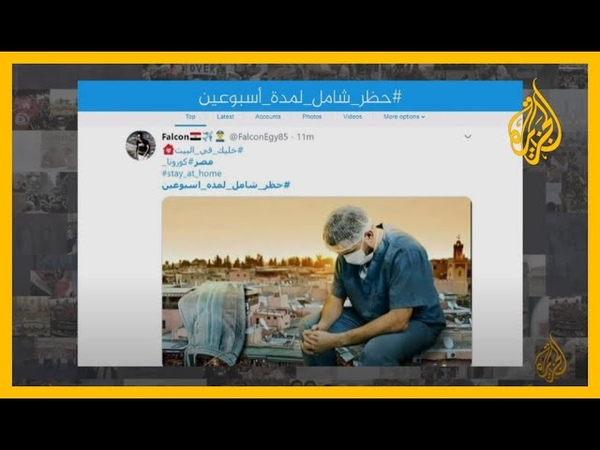 نداء في منصات التواصل المصرية بعد بلوغ الإصابات بفيروس كورونا في مصر مستويات مقلقة