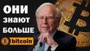 Bitcoin институционалы знают больше Биткоин прогноз