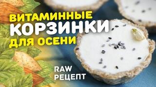 ПП десерт БЕЗ ВЫПЕЧКИ - сыроедческие RAW КОРЗИНОЧКИ С КРЕМОМ! Сыроедческий рецепт