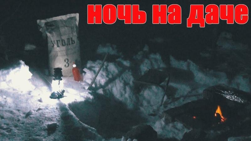 Зимняя ночевка на даче Жарим шашлык в темноте Маринад для мяса из киви