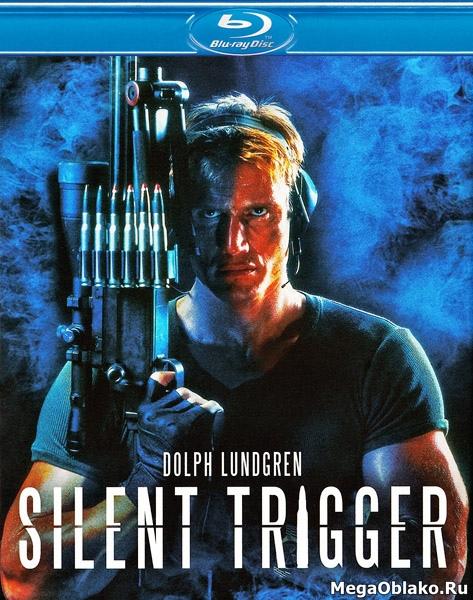 Под прицелом / Silent Trigger (1996/BDRip/HDRip)