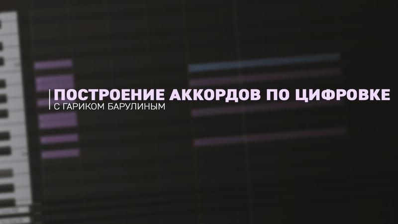 Построение аккордов по цифровке Гарик Барулин