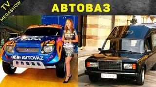 ☭☭☭ 15 моделей АвтоВАЗ, которые так и не стали серийными ☭☭☭