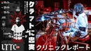 Jay Weinberg of Slipknot Ultimate Drum Workshop Loyal to The Craft Japan 2019