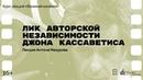 Антон Мазуров Лик авторской независимости Джона Кассаветиса