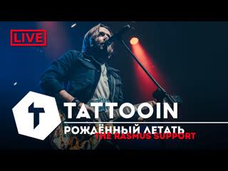 TattooIN - Рожденный летать (live at Adrenaline Stadium )