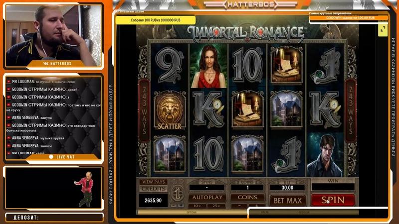 Стрим казино онлайн / Игровые автоматы в онлайн казино не вулкан / Заносы недели