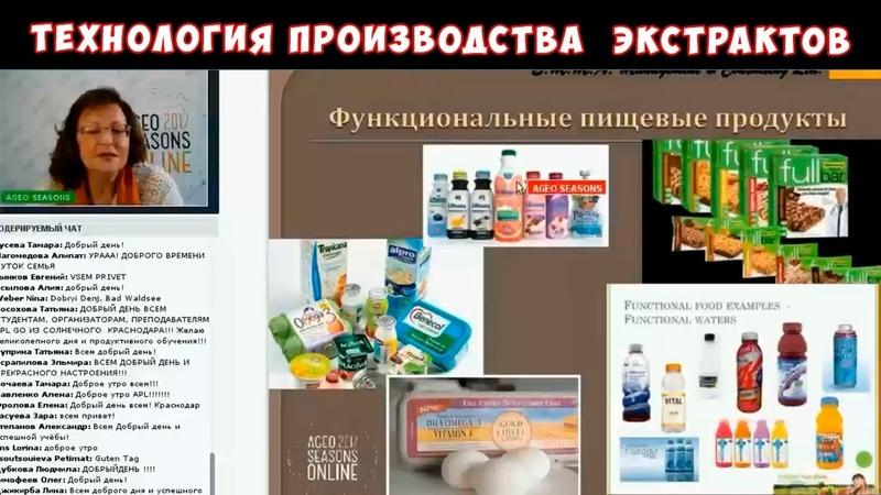 ► AGEO SEASONS 🌟 Эмма Квитницки - Технология производства и стандартизации растительных экстрактов