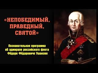 Познавательная программа об Ф.Ф. Ушакове