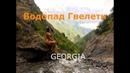 [ Gveleti waterfall Georgia ]