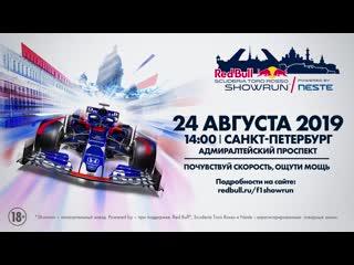 Red Bull Show Run SPb
