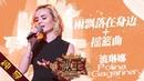 【纯享版】波琳娜 Polina Gagarina《雨飘落在身边摇篮曲》《歌手2019》第12期 Singer 2019 EP12【湖南卫视官方HD】