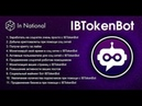 Запуск нового продукта IB Token BOT от IN NATIONAL FUND