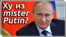 Тайны мистера Путина Кто есть мистер президент России