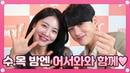 [어서와] 김명수X신예은, 매주 수목 밤 10시 KBS2 채널에서 만나요!