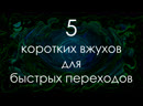 5 коротких вжухов для видео