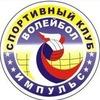 """ВК """"Импульс"""" г. Волгодонск"""