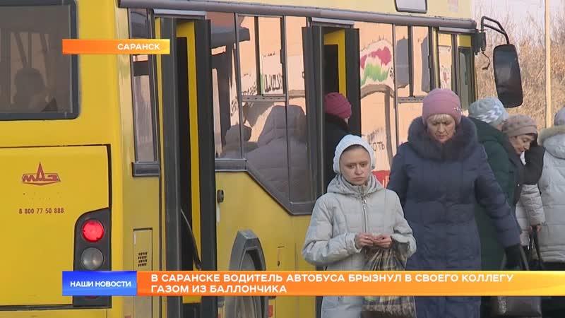 В Саранске водитель автобуса брызнул в своего коллегу газом из баллончика
