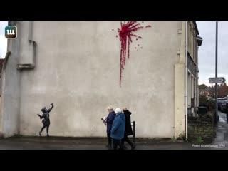 Новое граффити Бэнкси. Ко Дню всех влюбленных