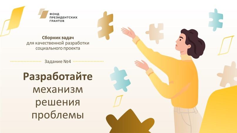 РЕКОМЕНДАЦИИ ФОНДА ПРЕЗИДЕНТСКИХ ГРАНТОВ, изображение №4