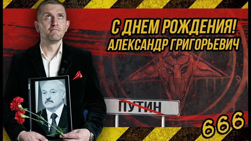 ✔С днем рождения Александр Григорьевич Лукашенко Беларусь Бычковский