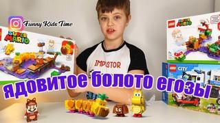 """LEGO Super Mario """"Ядовитое болото егозы"""" / ПОДАРОК ГЕЙМЕРУ"""
