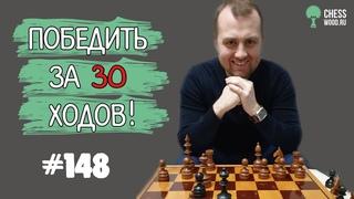 Победить за 30 ходов № 148. Защита Грюнфельда. Мастерский подкрут