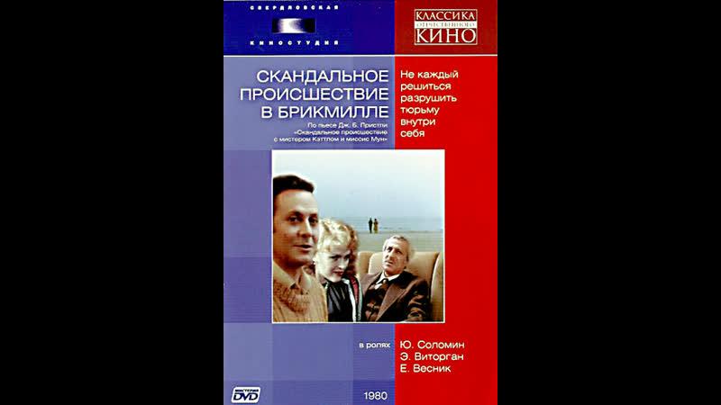 Скандальное происшествие в Брикмилле драма * СССР * 1980